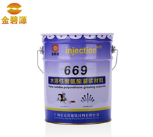 JBY669 Polyurethane Grouting Foaming Agent/pu foam grouting material for pu injection grouting pump