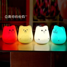 Rechargeable 1200mAh battery silicone kids baby night light