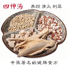 Si Shen Tang decoction regulate intestines and stomach formula herbal food good for health