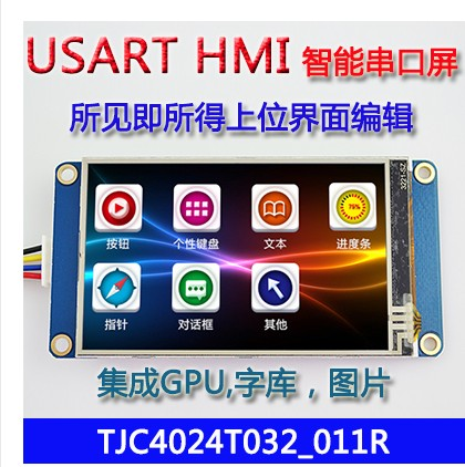 Q11 USART 3.2 inch HMI touch screen with GPU font configuration picture screen serial screen TFT liquid
