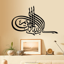 3d Art Vinyl Muslim Arabic Bismillah Quran Calligraphy Home Decor Islamic Quotes Wall Sticker