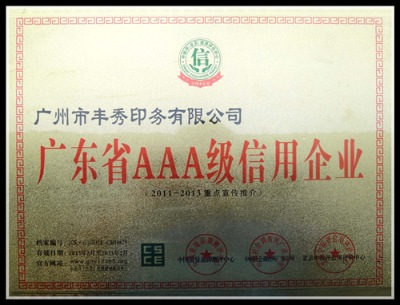 AAA Grade Credit Enterprise of Guangdong Province