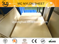 MC cast nylon sheet