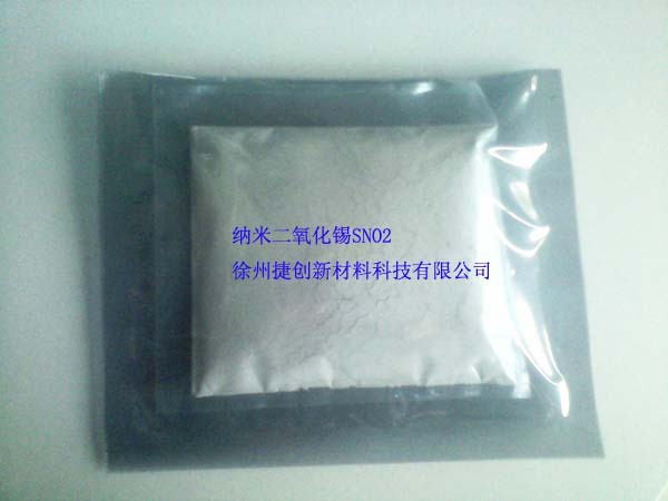 20nm 99.99% high purity SnO2 nano Tin Dioxide powder/Tin oxide powder
