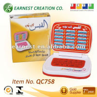 Attractive Islamic Quran Laptop with 18 Verses and Supplications
