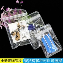 White Pearl film ziplock bags clear jewelry ornaments headband packaging plastic cute cartoon hair bands translucent valve bag