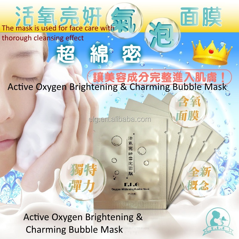 Active Oxygen Brightening & Charming Bubble Mask