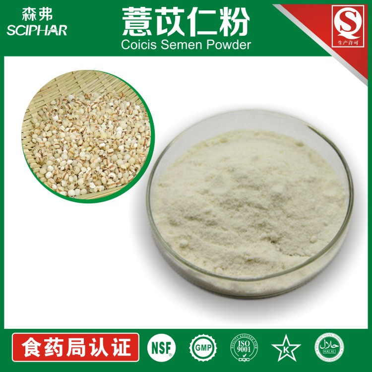Chinese Ancient Imperial Diet : Coicis Semen Powder Pure Natural