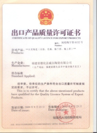 Certificate of Quality Licence for Export Products