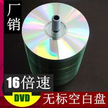 Free sample Promotion Price! 4.7GB 16X Blank DVDR disc for movie,data