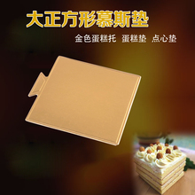 BAKEST small square shape golden mousse cake paper board