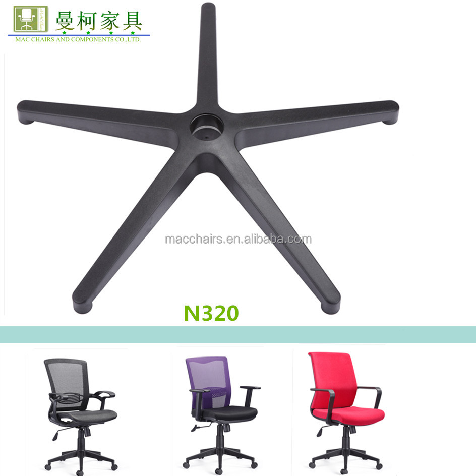 Office Chair Parts Swivel Chair Stand Nylon Base N320