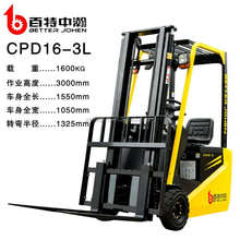 0.5~2.5tons Forklift Truck AC battery,three wheel, high reach