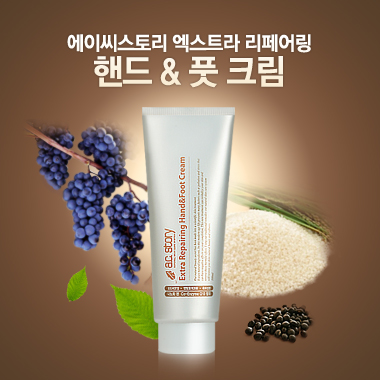 Extra Repairing Hand&Foot Cream 100ml