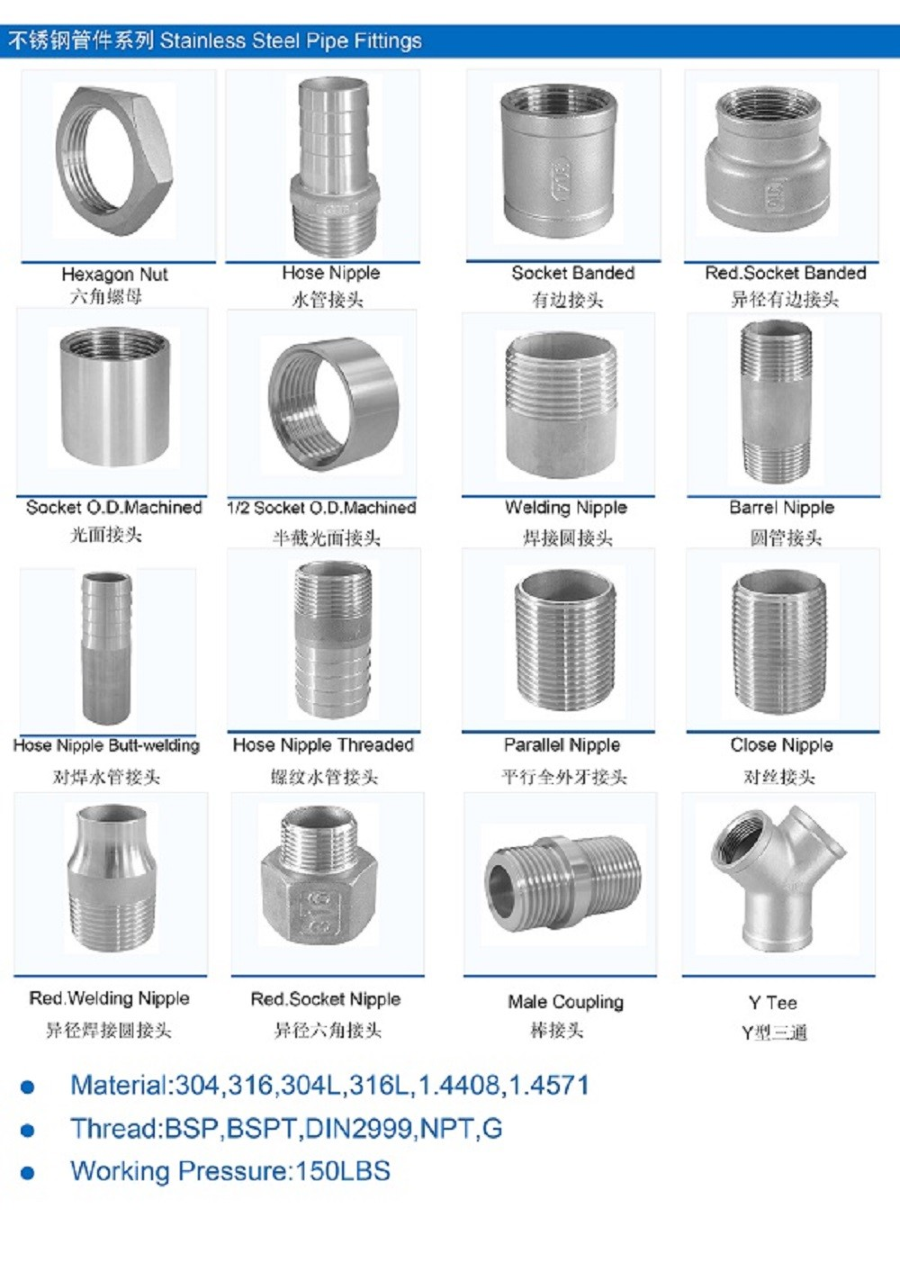 Stainless steel cast pipe fitting degree street