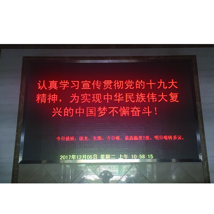 <strong>P10</strong> SMD/ DIP single color outdoor led display board moving message scrolling text
