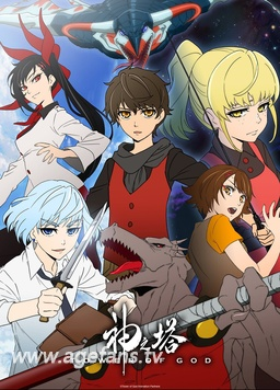 神之塔 -Tower of God-