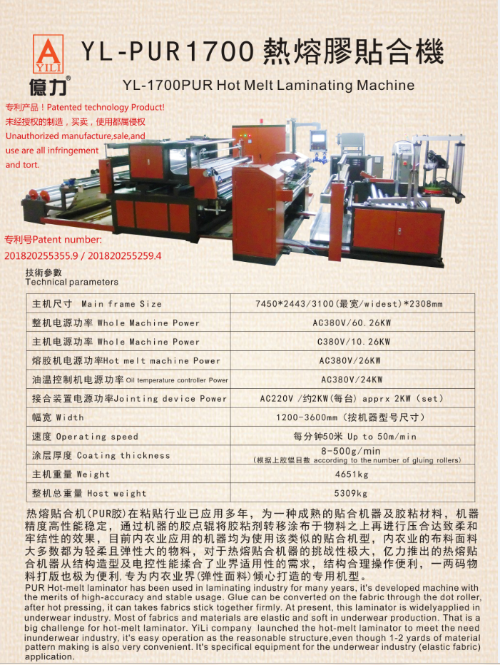 YL-1700 PUR Hot Melt Laminating Machine