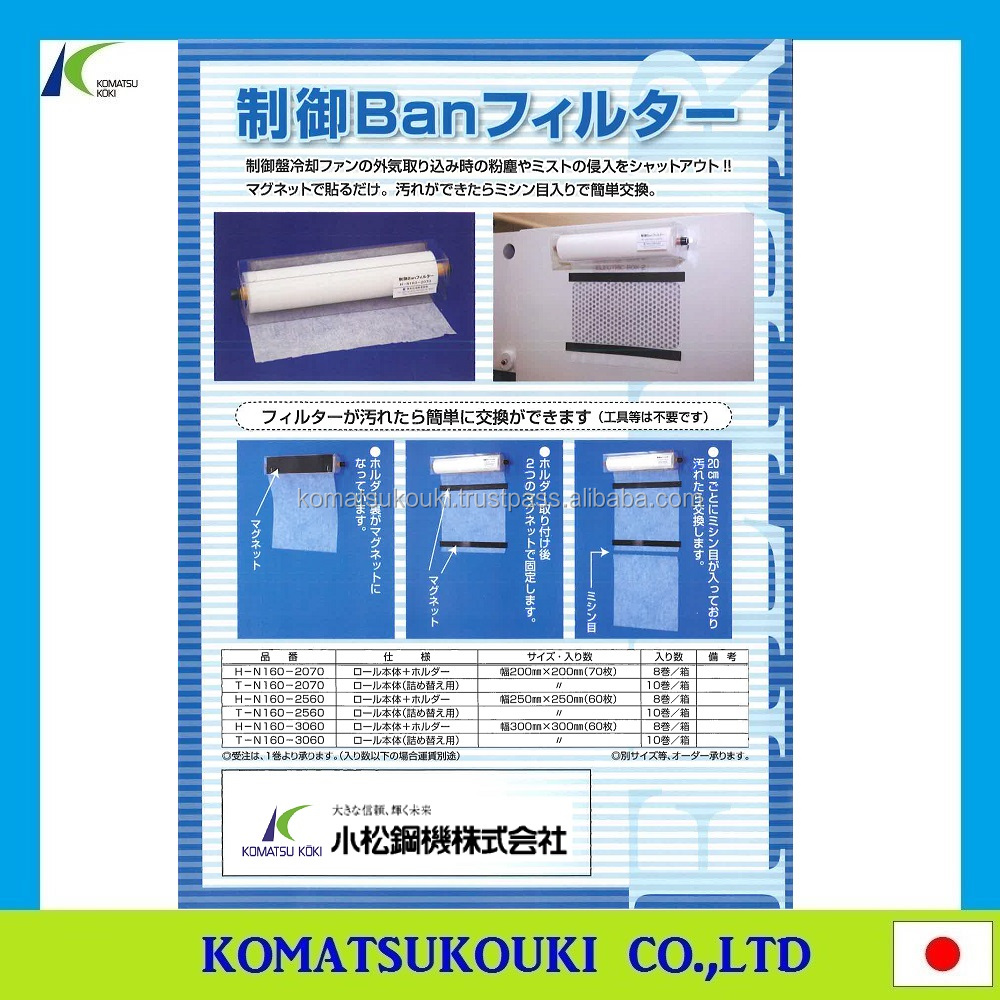 High-security Control panel non-woven fabric filter H-N160-2560 low-cost made in Japan