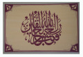 Arts And Crafts Painting Islamic Wall Decor Art Suppliers Muslim Quran curan Islamic Calligraphy