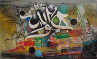 islamic calligraphy paintings / Calligraphy Art / Islamic Calligraphy Art Sale