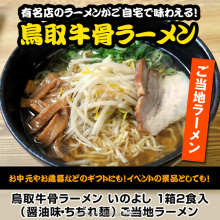 "Best-selling Tottori prefecture's beef bone base soup ramen ""Inoyoshi"" (soy sauce base soup/ curly ramen noodle) 2p"