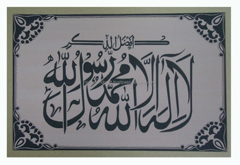 Islamik Calligraphy Muslim Handmade Art Gallery Painting Islamic Wall Decor Gift Suppliers Muslim Quran curan china
