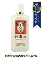High grade made in Japan cosmetics 'Jun-mai water' Rice Bran Moisture Lotion (for dry and normal skin) 130ml