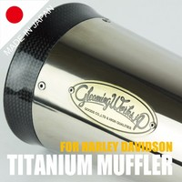 Sporty and Premium exhaust muffler for HARLEY , Titanium adds a bit of luxury for the sophisticated rider.