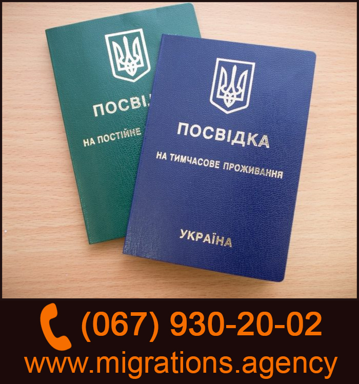 Residence Permit in Ukraine. Get Residency in Ukraine.