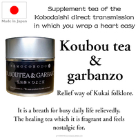 "High quality Any people regardless of age or sex ""Koubou tea & garbanzo"" teabag for daily use items"