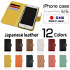 High quality and Japanese phone case for iPhone with multiple functions made in Japan