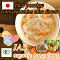 very safety organic japanese baby food Rice Porridge (with grains) with Vegetable Miso Flavour 100g (from 7 months old)
