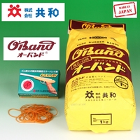 Rubber band Made in Japan.O-Band made with high-quality raw rubber. KYOWA LIMITED. (rubber band plane)