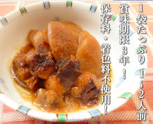 High Quality Japanese daily dish beef flank and burdock's nimono (cooked in soy sauce) 1-2people 120g