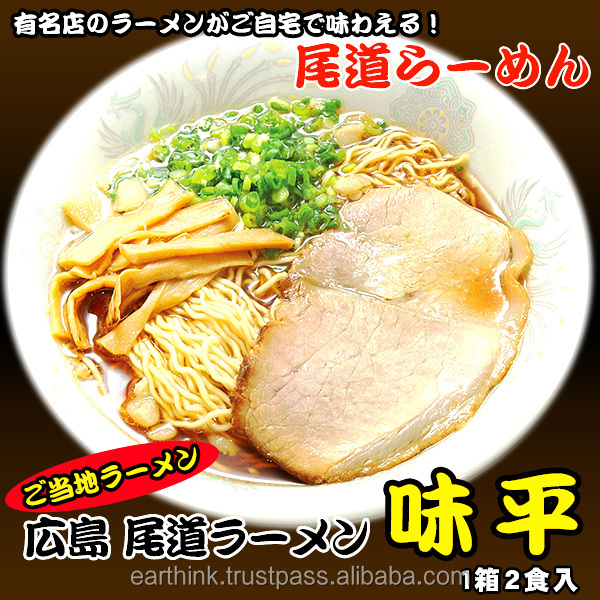 "Best-selling Hiroshima prefecture's ramen ""Azihira"" (soy sauce base soup/ thin curled ramen noodle) 2p"