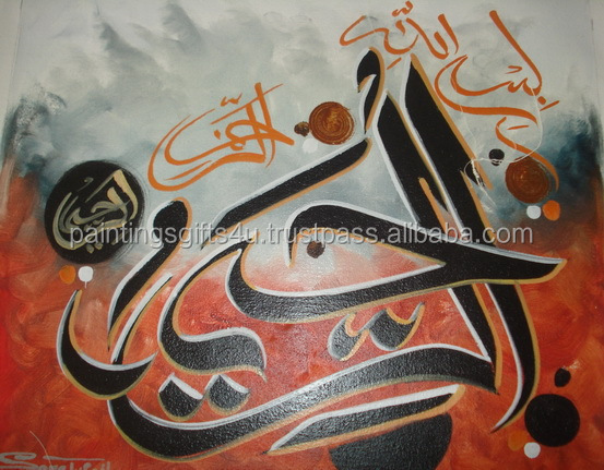 islamic calligraphy paintings / Islamic wholesale goods
