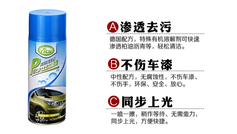 spray foam pitch cleaner for car surface chemical factory