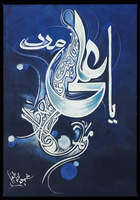 islamic calligraphy paintings / Calligraphy Art