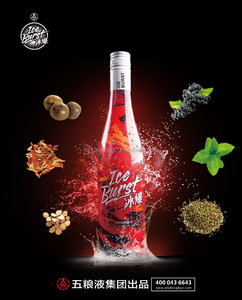 Wuliangye Ice burst Herbal Fruit wine