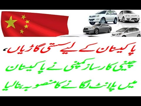 Chinese Cheap cars for Pakistan 2016 By Cars TechNology