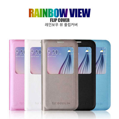 Rainbow View Flip Cover
