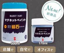 Turner magnetic paint (make a stick the magnet surface) 500ml(0.9 ~ painting 1.2 m / 3 times)