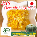 wholesale baby 5 months baby food japanese JAS food Pumpkin Paste 100g (from 5 months old)
