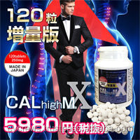 Vitamin + calcium health supplement bone joint support CALhighM X tablets, large volume