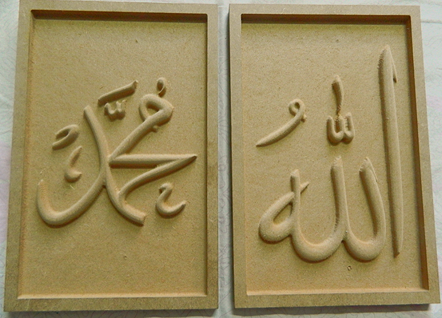 islamic muslim frames allah mohemmad name home decorative