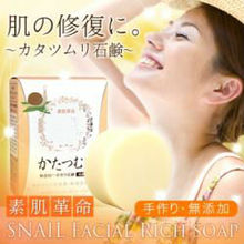 Skin Revolution Snail Extract Aging Care Moisturizing Facial Cold Process Soap Made in Japan