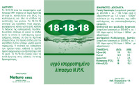Liquid 18-18-18 Mix / Balanced liquid NPK fertilizer