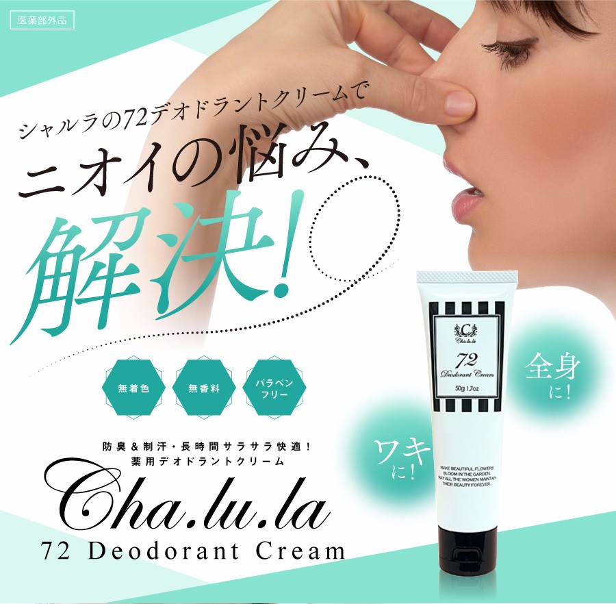 Reliable and Functional deodorant 72 Deodorant Cream with Long-lasting made in Japan