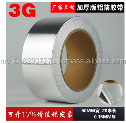 3G high temperature thick aluminum foil tape sealed waterproof hood